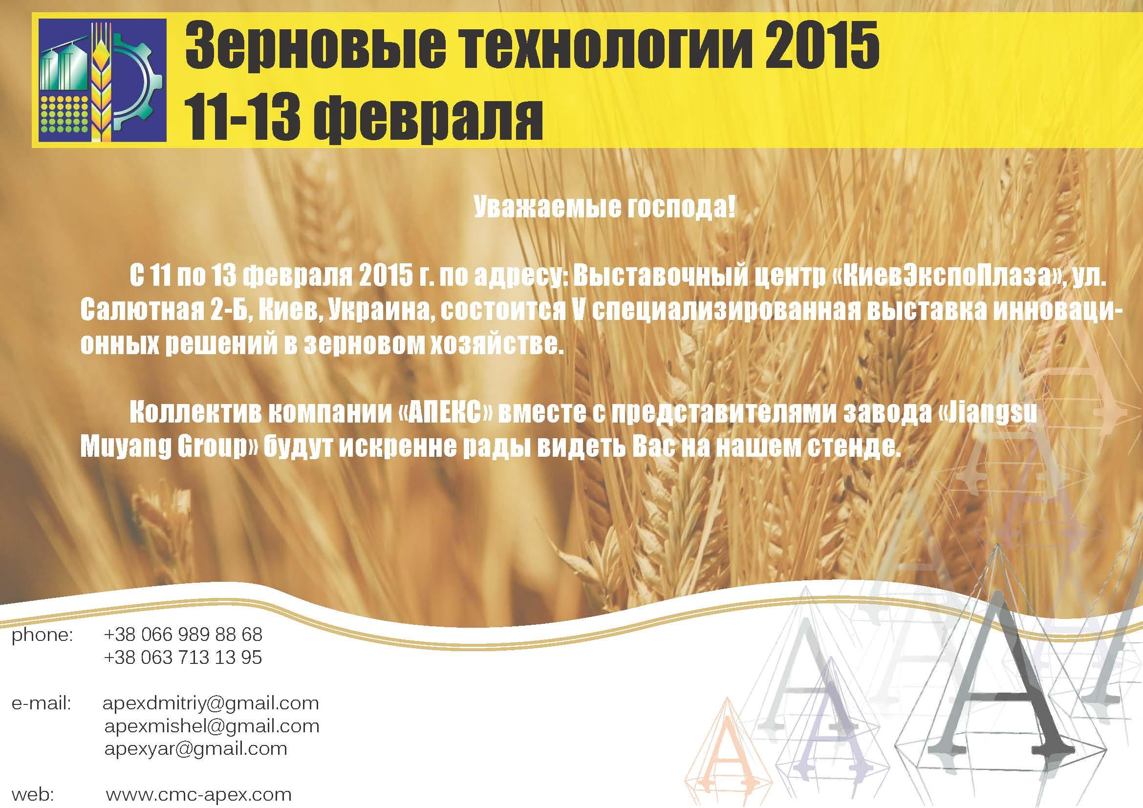 зерновые-технологии-2015