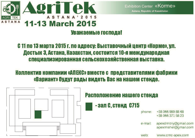 agritek2015